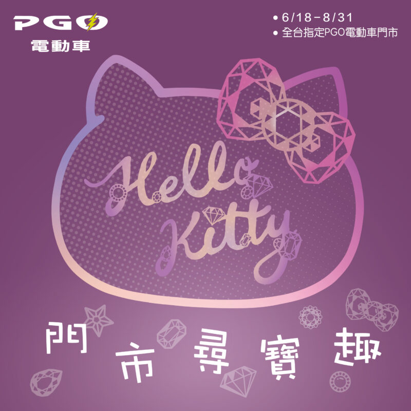 【PGO】Hello Kitty門市尋寶趣