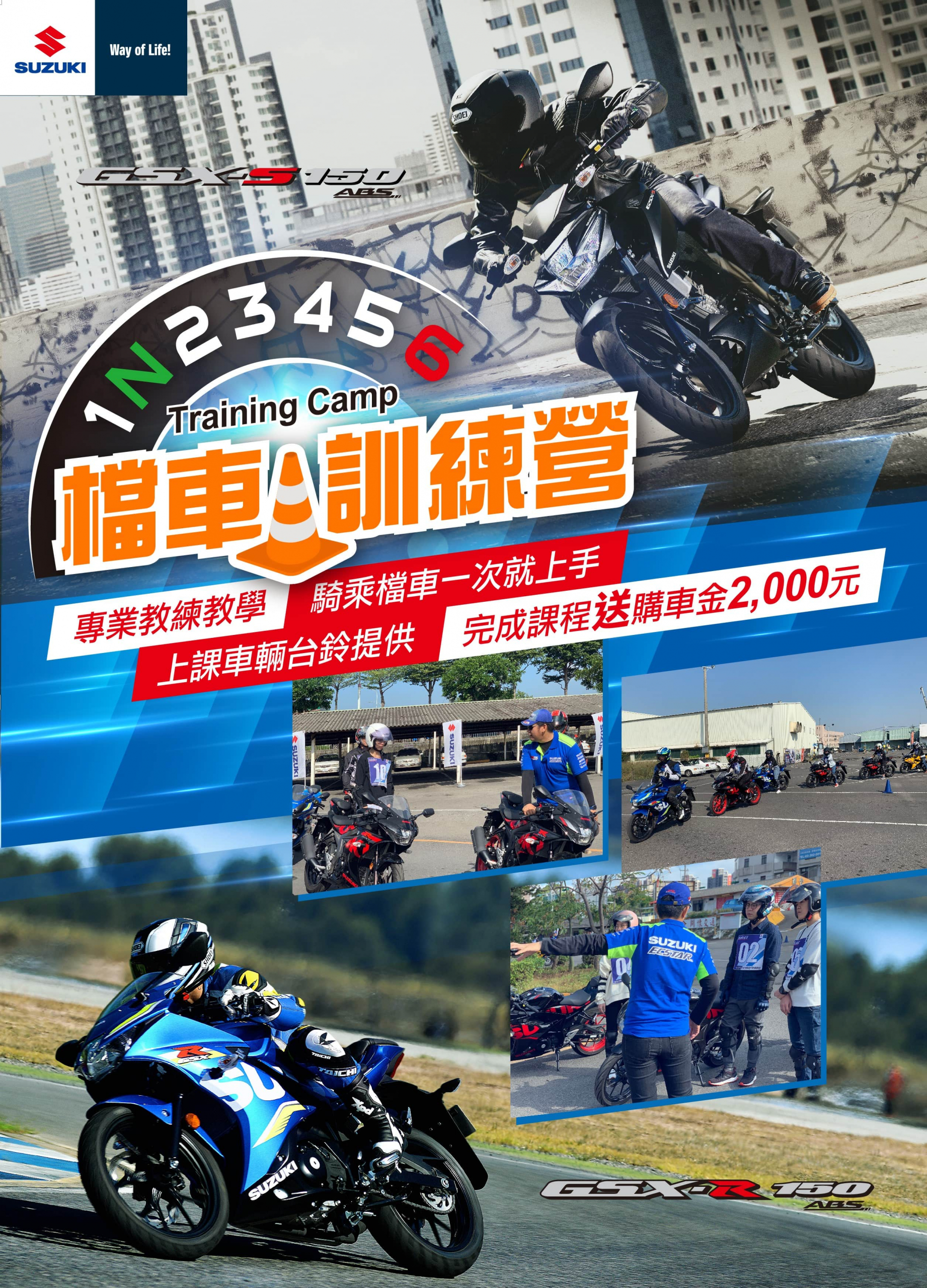 【台鈴機車】2020 SUZUKI SAFETY TAIWAN活動報名